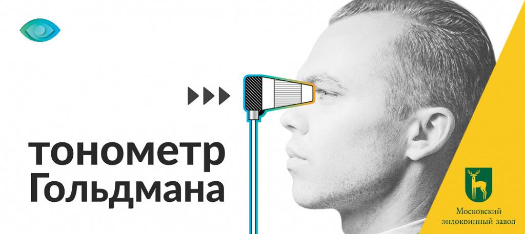 Тонометр Гольдмана
